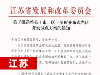 【江苏】关于申报整县(市、区)屋顶分布式光伏开发试点方案的通知