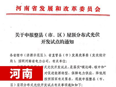 【河南】关于申报整县(市、区)屋顶分布式光伏开发试点的通知