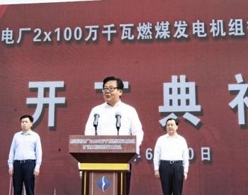 江苏射阳港电厂2×100万千瓦<em>燃煤发电机组</em>扩建工程项目开工!计划于2023年年底建成投产