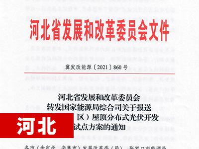 【河北】关于报送整县(市、区)屋顶分布式光伏开发试点方案的通知
