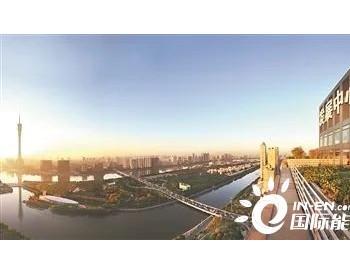 广东广州发展构建绿色低碳能源发展新格局 党建引
