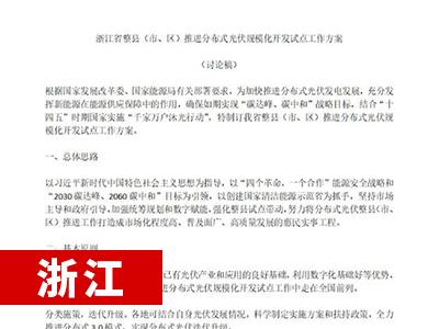 【浙江】整县(市、区)推进分布式光伏规模化开发试点工作方案(讨论稿)