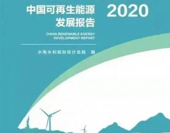 中国可再生能源发展报告2020发布