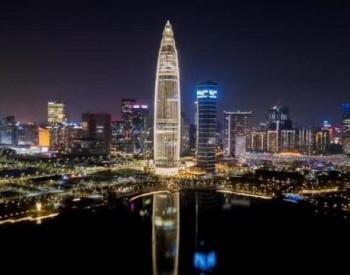 """广东深圳""""获得电力""""蝉联全国第一,供电可靠性世界领先"""