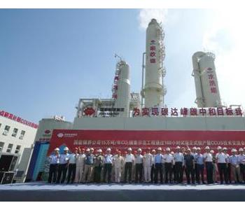 国内最大规模火电厂二氧化碳捕集示范工程正式投产