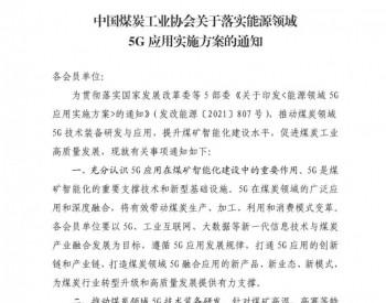 中国<em>煤炭工业</em>协会关于落实能源领域5G应用实施方案的通知