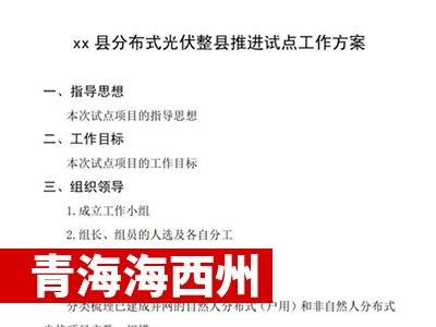 【青海海西州】关于组织申报整县(市)屋顶分布式光伏开发试点方案的通知