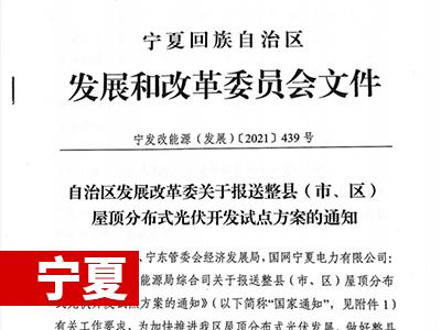 【宁夏】关于报送整县(市、区)屋顶分布式光伏开发试点方案的通知