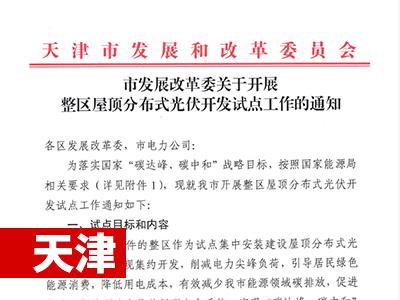 【天津】关于开展整区屋顶分布式光伏开发试点工作的通知