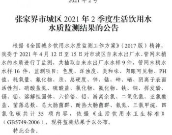 湖南省张家界城区2021年2季度生活饮用水水质监测结果出炉