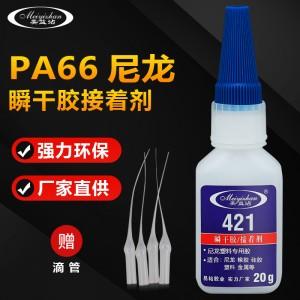 TPV粘TPV塑料胶水
