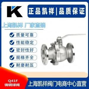 Q41F铸钢球阀