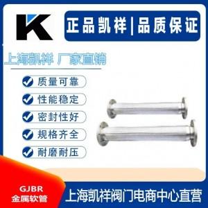GJBR金属软管