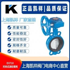 D371X对夹式涡轮蝶阀