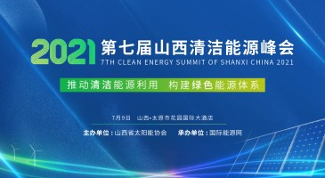 2021第七届山西清洁能源峰会
