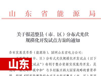 【山东】关于报送整县(市、区)分布式光伏规模化开发试点方案的通知