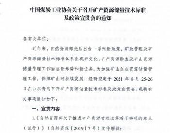 通知 中国<em>煤炭工业</em>协会关于召开矿产资源储量技术标准及政策宣贯会的通知
