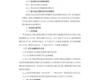 三峡水利18亿元投资<em>重庆光伏</em>