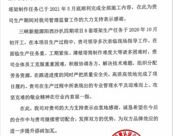 中国水电四局阳江公司喜获中国船级社感谢信