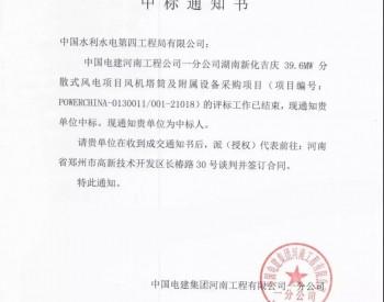 中标丨中国水电四局中标湖南新化吉庆39.6兆瓦分散式风电项目风机塔筒及附属设备采购项目