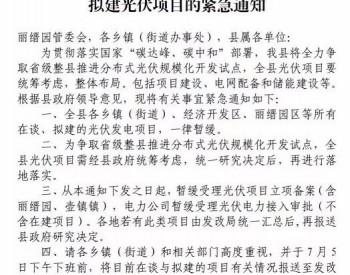 缙云县:在谈、拟建分布式光伏项目一律暂缓实施