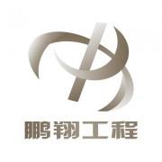 深圳市鹏翔工程技术有限公司