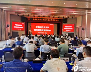 多晶硅企业专家指导服务反馈培训会在四川乐山召开