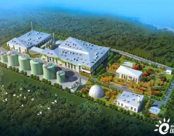 浙江省绍兴市餐厨垃圾协同处理项目通过住建部科技示范项目立项