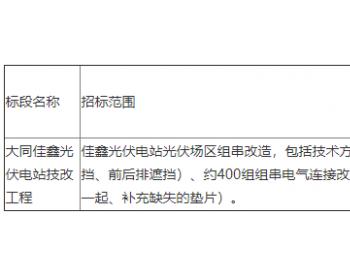 招标   大同县隆基绿能清洁能源有限公司佳鑫光伏