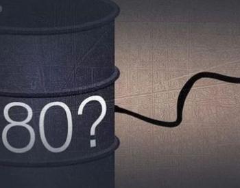 机构:预计到9月底布伦特原油将达到80美元