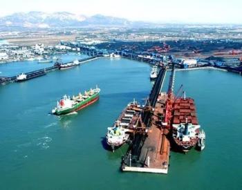 黄骅港、秦港继续领跑北煤南运 上半年合计发运煤炭近两亿吨