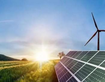 风电、<em>光伏消纳</em>难题有解!发改委要求做好新能源送出工程投资建设!