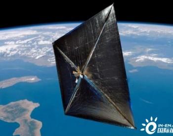 美国科学家研究太阳帆飞船可拦截星际天体