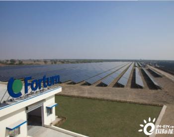 Fortum出售印度185MW光伏组合中的54%份额