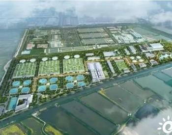 46亿!公司投资建设近五年全国单体规模最大城市污水处理项目