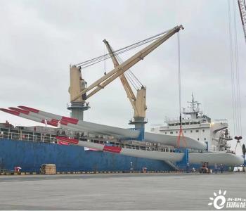 东方日升风电项目进展顺利 首批叶片完成装船