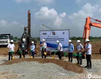 中国能建联合总承包菲律宾GBP光伏电站项目开工