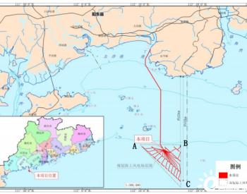 广东省自然资源厅关于中广核南鹏岛海上风电项目变更调整用海前公示