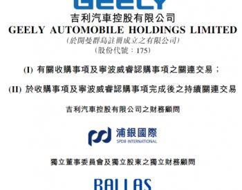 撤回科创板IPO后,吉利极氪超16亿元收购电动汽车
