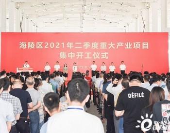 江苏泰州海陵区举行2021年二季度重大<em>光伏产业项目</em>集中开工仪式