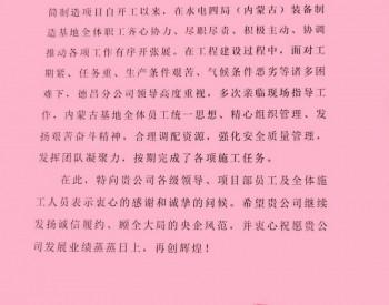 中国水电四局(内蒙古)装备制造基地收到业主表扬信