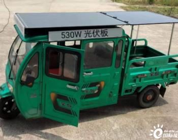 车载光伏的新方案 -北京、安徽应天公司联合推出大