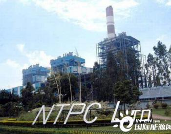 印度国家电力公司计划在未来十年实现煤电容量减半