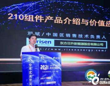 东方日升出席第二届分布式光伏河北发展论坛,分享210组件高效价值