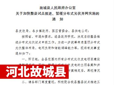 【河北故城县】关于加快整县试点推进、暂缓分布式光伏并网实施的通知