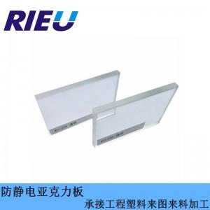 深圳瑞欧科技销售防静电亚克力板
