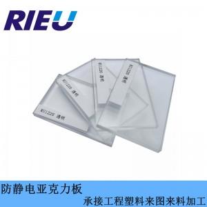 深圳瑞欧科技销售进口防静电亚克力板