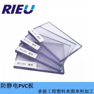 深圳瑞欧科技销售进口防静电PVC板