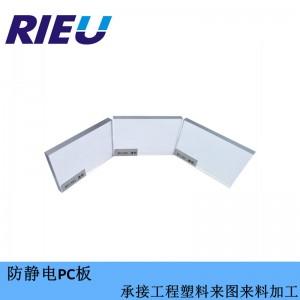 深圳瑞欧科技销售防静电PC板