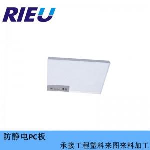 瑞欧科技供应自动化设备防静电PC板
